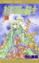 妖精国の騎士(アルフヘイムの騎士) 39 漫画