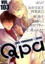 Qpa vol.103 ディープ 漫画