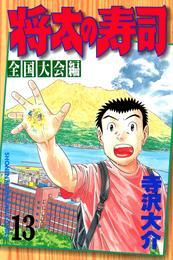 将太の寿司 全国大会編(13) 漫画