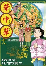 華中華(ハナ・チャイナ)(18) 漫画