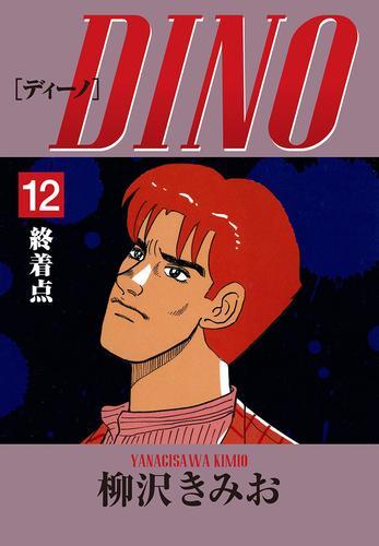 DINO(12)終着点 漫画