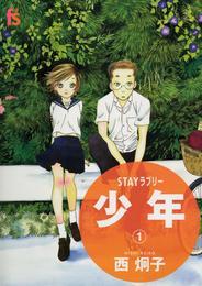 STAYラブリー 少年(1) 漫画