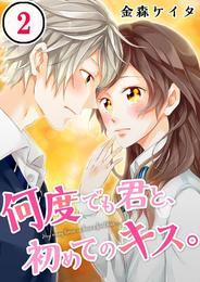 何度でも君と、初めてのキス。【フルカラー】(2) 漫画
