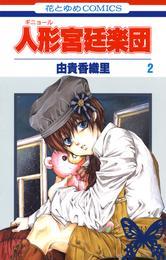 人形(ギニョール)宮廷楽団 2巻 漫画