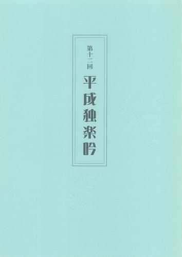 第十ニ回平成独楽吟 漫画