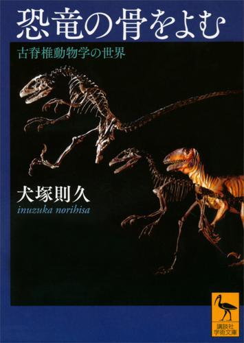 恐竜の骨をよむ 古脊椎動物学の世界 漫画