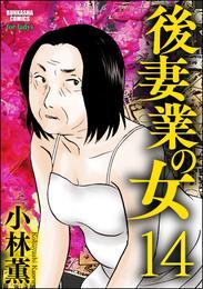 後妻業の女(分冊版) 【第14話】 漫画