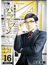 真壁先生のパーフェクトプラン【分冊版】16話 漫画