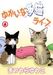 ゆかいな多猫ライフ【分冊版】6