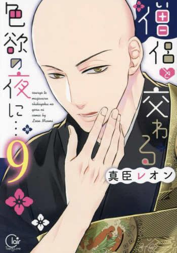◆特典あり◆僧侶と交わる色欲の夜に… (1-5巻 最新刊) 漫画