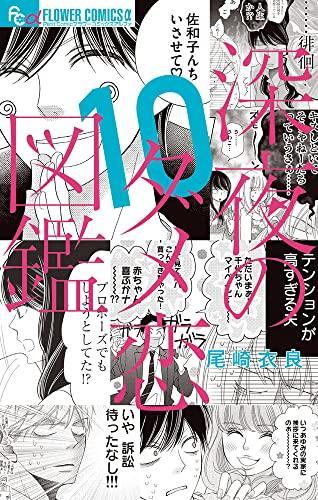 深夜のダメ恋図鑑 漫画