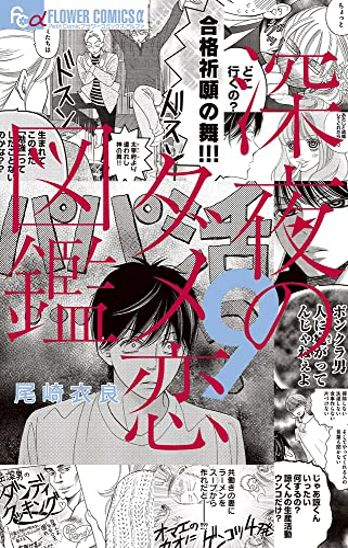深夜のダメ恋図鑑 (1-3巻 最新刊) 漫画