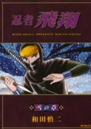 忍者飛翔(1-5巻 全巻)