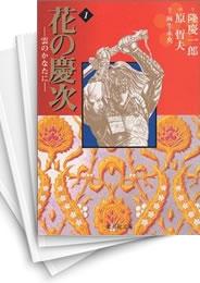 【中古】花の慶次 [文庫版] (1-10巻) 漫画