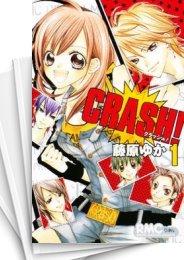 【中古】クラッシュ CRASH! (1-16巻 全巻) 漫画
