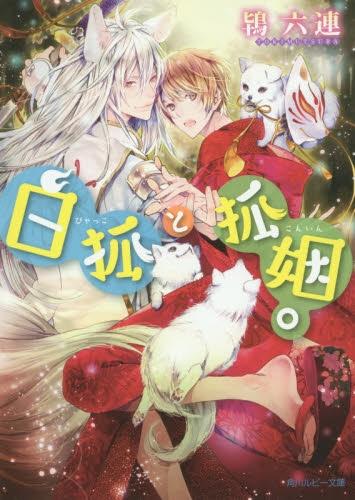 [ライトノベル] 白狐と狐姻 漫画