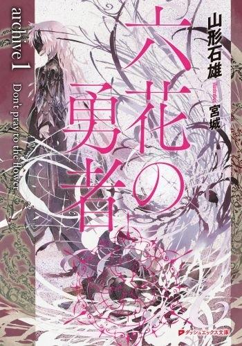 【ライトノベル】六花の勇者 archive 漫画