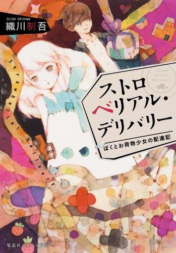 【ライトノベル】ストロベリアル・デリバリー ぼくとお荷物少女の配達記 漫画