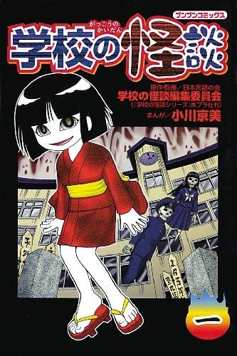 学校の怪談 (1-12巻 全巻) 漫画
