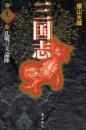 三国志 [愛蔵版] (1-30巻 全巻)