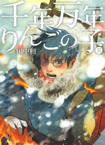 千年万年りんごの子 (1-3巻 最新刊) 漫画