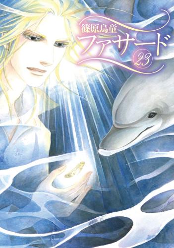 ファサード (1-21巻 最新刊) 漫画