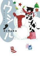 ウシハル (1-5巻 最新刊) 漫画
