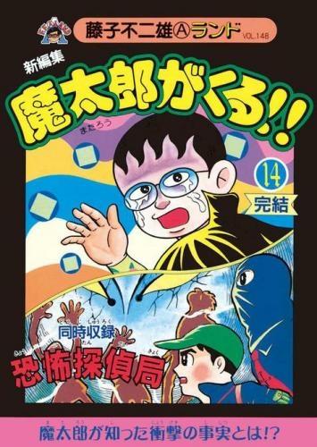 新編集 魔太郎がくる!! (1-14巻 全巻) 漫画