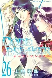C0DE:BREAKER 26 冊セット全巻 漫画