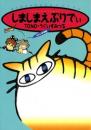 しましまえぶりでぃ 4 冊セット最新刊まで 漫画