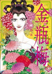 まんがグリム童話 金瓶梅 12巻 漫画