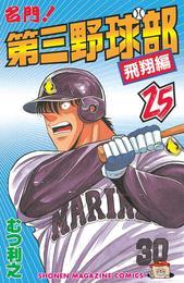 名門!第三野球部(25) 飛翔編 漫画