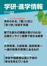 学研・進学情報 2014年2月号 漫画