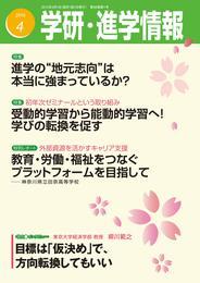 学研・進学情報 2015年4月号 漫画