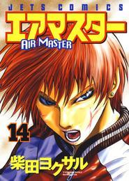 エアマスター 14巻 漫画