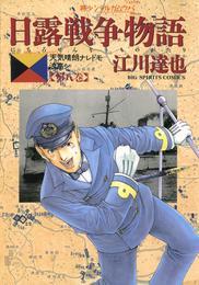日露戦争物語(8) 漫画