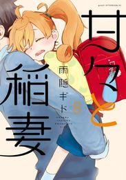 甘々と稲妻(8) 漫画