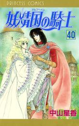 妖精国の騎士(アルフヘイムの騎士) 40 漫画