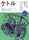 ケトル Vol.38  2017年8月発売号 漫画