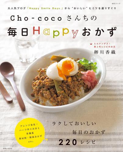 Cho‐cocoさんちの毎日Happyおかず 漫画