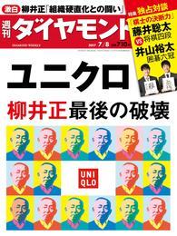 週刊ダイヤモンド 17年7月8日号 漫画