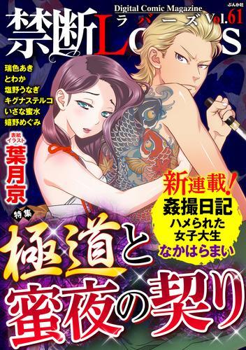 禁断Lovers極道と蜜夜の契り Vol.061 漫画