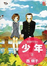 STAYラブリー 少年(2) 漫画