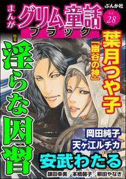まんがグリム童話 ブラック淫らな因習 Vol.28