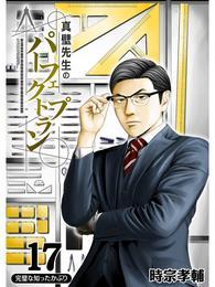 真壁先生のパーフェクトプラン【分冊版】17話