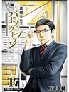 真壁先生のパーフェクトプラン【分冊版】17話 漫画