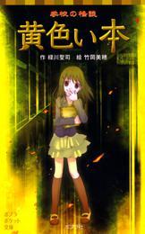 学校の怪談 黄色い本