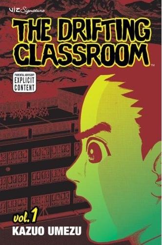 漂流教室 英語版 漫画