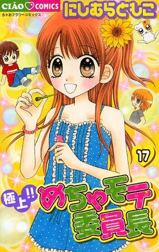 極上!!めちゃモテ委員長 (1-17巻 全巻) 漫画