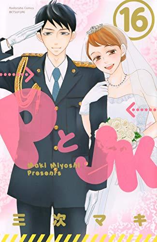 PとJK (1-13巻 最新刊) 漫画